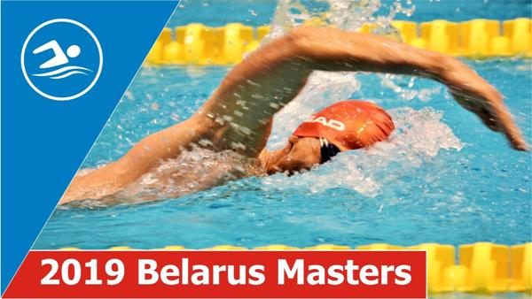 Belarus Masters Swimming Championships 2019 Videos, Belarusian Swimming Federation Video, www.swim.by, Masters Swimming Belarus, Belarus Masters Swimming VIDEOS, Swim.by