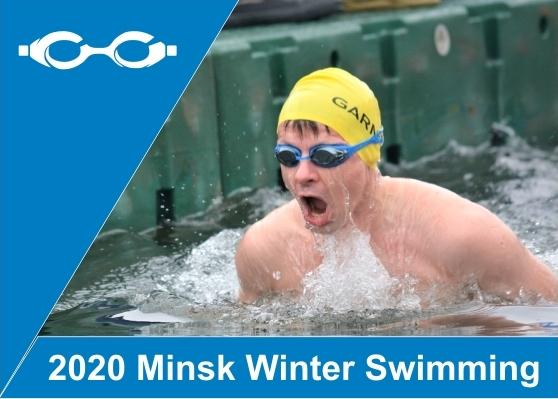 2020 Minsk Winter Swimming Championships VIDEOS, www.swim.by, Belarus Winter Swimming Championships Video, Swim.by