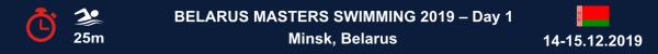 Belarus Masters Swimming 2019 RESULTS, Чемпионат Беларуси Плавание Мастерс РЕЗУЛЬТАТЫ, Belarus Masters Swimming Results, www.swim.by, Плавание Мастерс Беларусь РЕЗУЛЬТАТЫ, Swimming Masters Belarus Results, Swim.by