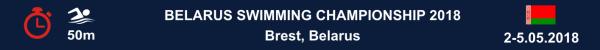 Belarus Swimming Championship 2018, Belarus Swimming Championships Results, Belarus Swimming Results, Чемпионат Беларуси по плаванию Результаты, Swim.by, Результаты чемпионата Беларуси по плаванию в Бресте, www.swim.by
