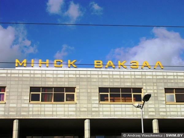 Андрей Вашкевич, путешествия, вокзал Минска