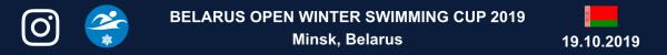 Belarus Winter Swimming Cup 2019 Photo, Belarus Winter Swimming PHOTO, www.swim.by, Winter Swimming Belarus PHOTOS 2019, Winter Swimming Minsk PHOTO, Winter Swimming Belarus Foto, Winter Swimming Minsk FOTO, Swim.by