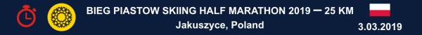 Bieg Piastów Ski Półmaraton 2019, Bieg Piastów Ski Półmaraton 25 km Results 2019, www.swim.by, Bieg Piastów Wyniki 25 km, Bieg Piastów Wyniki 2019, Bieg Piastow Ski Results 2019, Swim.by