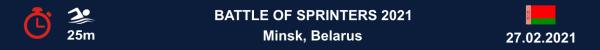 Битва Спринтеров 50 БРАСС РЕЗУЛЬТАТЫ 2021, Battle of Sprinters 2021 RESULTS, Турнир Битва Спринтеров Результаты 50 Брасс, www.swim.by, Результаты соревнований по плаванию Белый Медведь, Результаты соревнований по плаванию БИТВА СПРИНТЕРОВ 2021, Swim.by