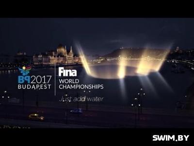 Swim.by, Чемпионат мира по водным видам спорта 2017