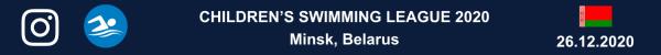 Children's Swimming League 2020 PHOTOS, Детская Лига Плавания ФОТО, www.swim.by, Соревнования по плаванию Детская Лига Плавания ФОТО, Children's Swimming Competition Photos, Children Swimming League PHOTOS, Детская Лига Плавания ФОТО 2020-2021, Children's Swimming League Pictures, Swim.by