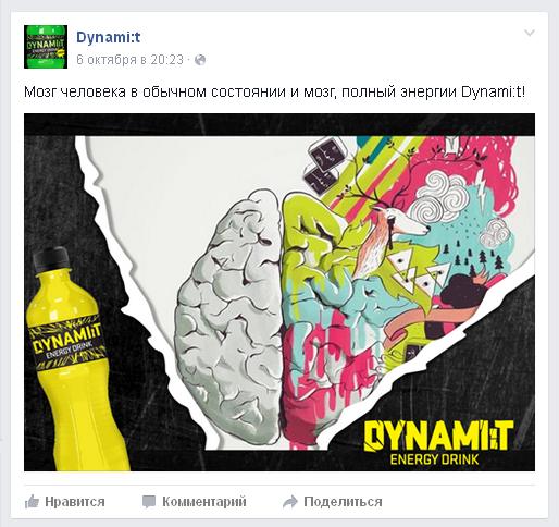 Энергетический напиток Dynamit, воздействие на мозг, организм
