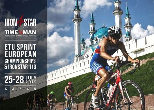 ETU Sprint Triathlon European Championships Kazan 2019, www.swim.by, European Masters Triathlon Championships, European Triathlon Masters, European Amateurs Triathlon Championships, Swim.by