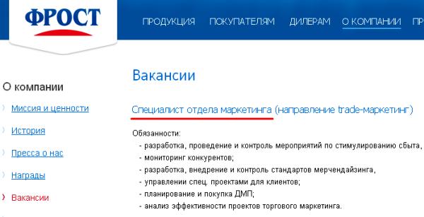Фрост Беларусь