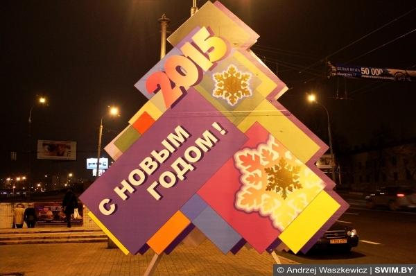 Happy New Year Belarus, Новый год в Беларуси