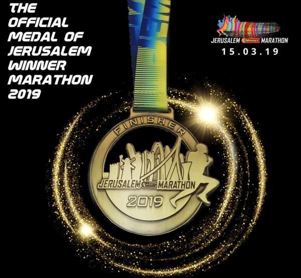 Jerusalem Winner Marathon 2019, Jerusalem Marathon, Jerusalem Marathon Medal, www.running.by, Jerusalem Marathon 2019, Marathon Jerusalem, Running.by