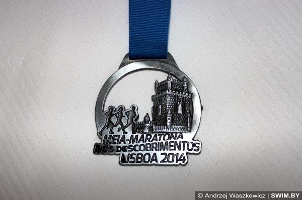 Лиссабонский полумарафон медаль