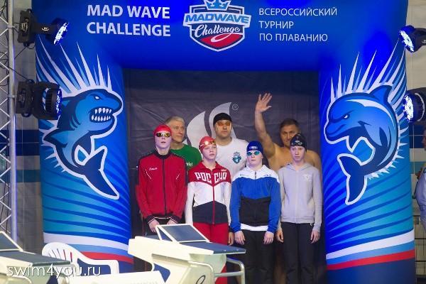 Mad Wave Challenge, детские соревнования по плаванию
