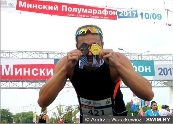 Minsk Half Marathon 2017, Минский полумарафон 2017, Swim.by, Andrzej Waszkewicz