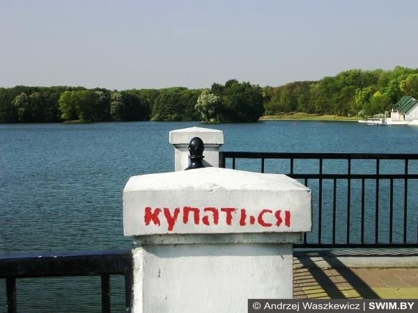 Minsk, Komsomolskoe Lake