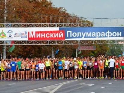 Минский марафон 2017, соревнования по бегу, Минский полумарафон 2017