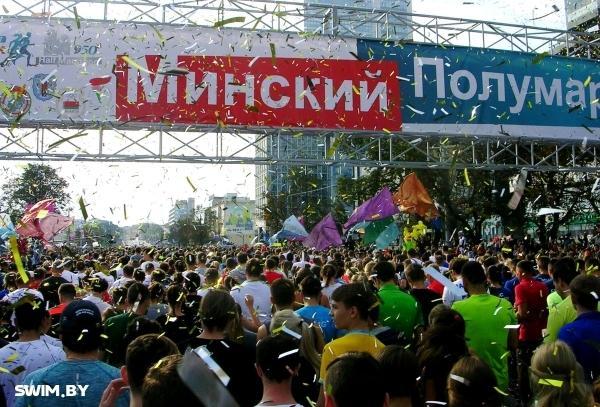Минский полумарафон 2017 результаты