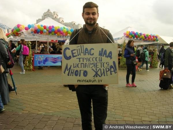Лучший слоган Минского марафона