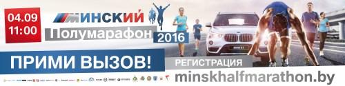Минский полумарафон, Minsk Half Marathon, Swim.by