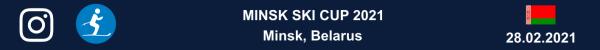 Minsk Ski Cup 2021 PHOTOS, Minsk Ski Cup Photos, MINSK SKI CUP ФОТО, www.swim.by, Minsk Cross-country Skiing Race, Belarus Skiing, Minsk Ski Cup FOTO, Minsk Ski Cup 2021, Swim.by