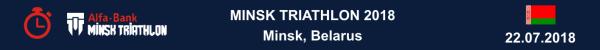 Minsk Triathlon 2018, Minsk Triathlon Results 2018, www.swim.by, Минский Триатлон результаты, Минск Триатлон Результаты 2018, Альфа Банк Минск Триатлон 2018, Minsk Triathlon Ironman, Triathlon Minsk, Swim.by