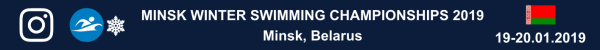 Minsk Winter Swimming Championships 2019, Winter Swimming Championships, www.swim.by, Minsk Winter Swimming, Winter Swimming Photo