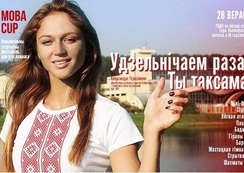 Andrzej Waszkewicz Festiwal «Mowa Cup» święto dla każdego kto lubi sport i aktywny wypoczynek w Białorusi