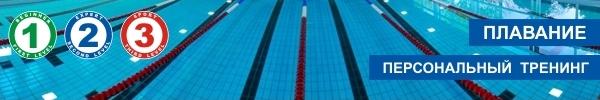 Персональные тренировки плавание