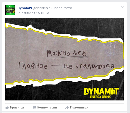 Реклама энергетический напиток Динамит