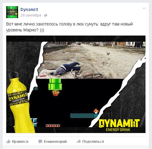 Реклама энергетический напиток Динамит в Facebook
