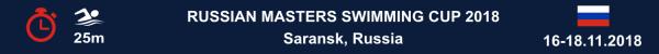 Russian Masters Swimming Cup 2018, Russian Masters Swimming Championship Results, Russia Masters Swimming, Russia Masters Swimming Results 2018, www.swim.by, Russian Masters Swimming Cup 2018 Results, Кубок России по плаванию в категории Мастерс Результаты, Плавание Мастерс Результаты, Pływanie Masters Rosja Wyniki, Russian Masters Swimming Cup Championship Results, Swim.by