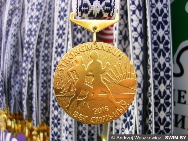 StrongManRun Minsk, спортивные медали 2016, Забег сильных, бег в Минске, Swim.by