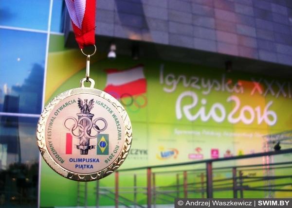Olympic Run Warsaw, спортивные медали 2016, бег Варшава, Swim.by