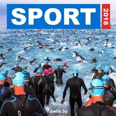Sport Press, SPORT+, спортивный каталог, Swim.by