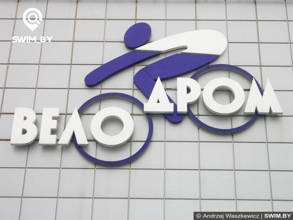 Velodrome Minsk-Arena, велодром Минск-Арена, велотрек Минска, minskarena