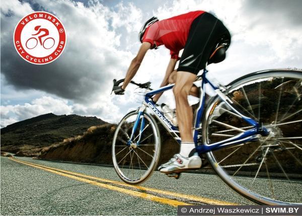 Велосипед, персональные тренировки, Минск