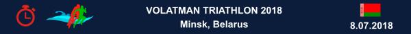 VOLATMAN Triathlon 2018, VOLATMAN Triathlon Results 2018, www.swim.by, Volatman результаты, VOLATMAN Триатлон Результаты 2018, Триатлон VOLATMAN Результаты, Volatman Results, Swim.by
