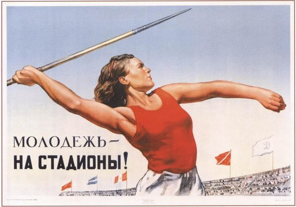 Youth Soviet sports